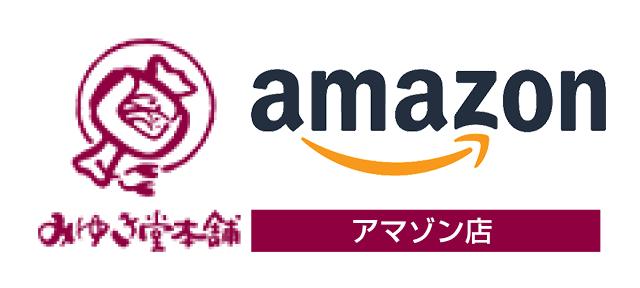 みゆき堂本舗 アマゾン店