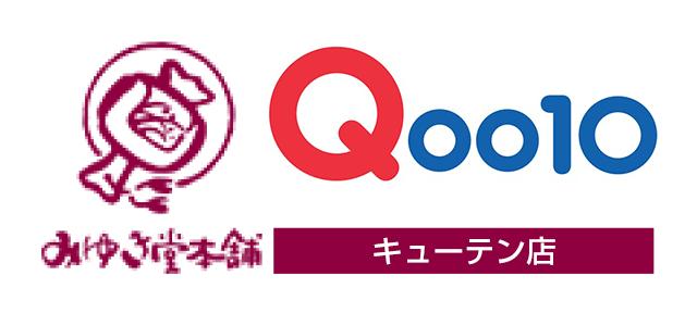 みゆき堂本舗 Qoo10店